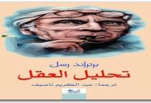 Photo of كتاب تحليل العقل برتراند راسل PDF