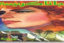 Photo of رواية جريمة أم أجاثا كريستي PDF