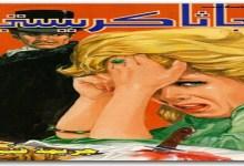 Photo of رواية جريمة فنية أجاثا كريستي PDF