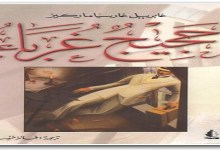 Photo of رواية حجيج غرباء غابرييل غارسيا ماركيز PDF