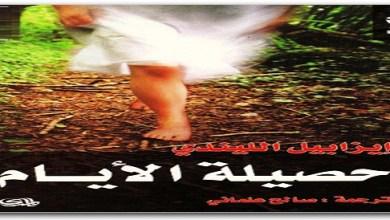 Photo of رواية حصيلة الأيام إيزابيل الليندي PDF