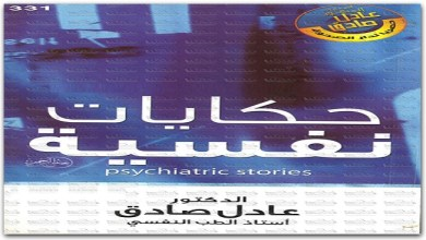 Photo of كتاب حكايات نفسية عادل صادق PDF