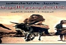 Photo of رواية حكاية ايرينديرا البريئة غابرييل غارسيا ماركيز PDF