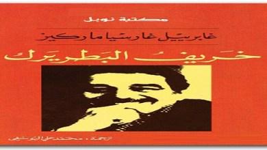 Photo of رواية خريف البطريرك غابرييل غارسيا ماركيز PDF