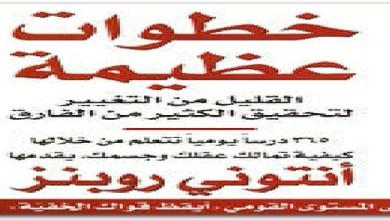 Photo of كتاب خطوات عظيمة أنتوني روبنز PDF