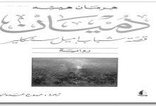 Photo of رواية دميان هرمان هسه PDF