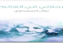 Photo of كتاب رحلاتي في العالم نوال السعداوي PDF