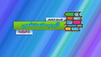 Photo of روايات أثير عبد الله النشمي PDF الأعمال الكاملة