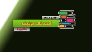 Photo of الأعمال الكاملة روايات وكتبأحمد خالد توفيق PDF