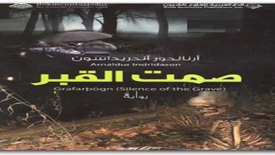 Photo of رواية صمت القبر أرنالدور أندريداسون PDF