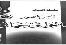 Photo of كتاب عاشوا فى حياتي أنيس منصور PDF