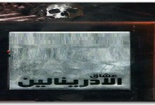 Photo of كتاب عشاق الأدرينالين أحمد خالد توفيق PDF