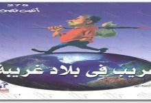 Photo of كتاب غريب في بلاد غريبة أنيس منصور PDF
