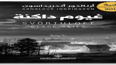 Photo of رواية غيوم داكنة أرنالدور أندريداسون PDF