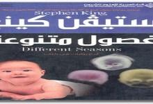 Photo of رواية فصول متنوعة ستيفن كينج PDF