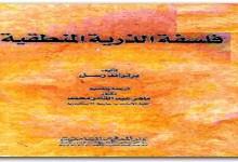 Photo of كتاب فلسفة الذرية المنطقية برتراند راسل PDF