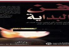 Photo of كتاب فن البداية جاي كاوازاكي PDF