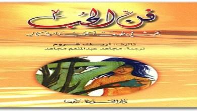 Photo of كتاب فن الحب إريك فروم PDF