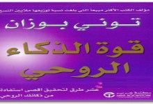 Photo of كتاب قوة الذكاء الروحي توني بوزانPDF