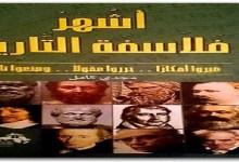 Photo of كتاب أشهر فلاسفة التاريخ مجدي كامل PDF