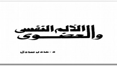 Photo of كتاب الألم العضوي والنفسي عادل صادق PDF