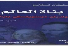 Photo of كتاب بناة العالم الجزء الأول ستيفان زفايغ PDF