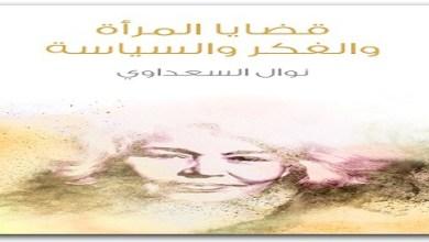 Photo of كتاب قضايا المرأة والفكر والسياسة نوال السعداوي PDF