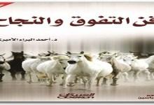 Photo of كتاب فن التفوق والنجاح أحمد البراء الأميري PDF