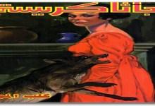 Photo of رواية كلب الموت أجاثا كريستي PDF