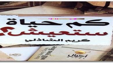Photo of كتاب كم حياة ستعيش كريم الشاذلي PDF