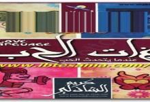 Photo of كتاب لغات الحب كريم الشاذلي PDF