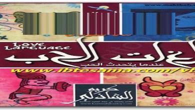الحب كريم الشاذلي booksguy.me 2