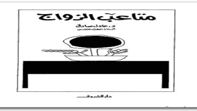 الزواج عادل صادق Maktbah.Net 2