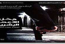 Photo of رواية مخزن الأعضاء البشرية أرنالدور أندريداسون PDF