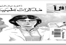 Photo of كتاب مذكرات طبيبة نوال السعداوي PDF