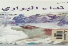 Photo of رواية نداء البرية جاك لندن عربي انكليزي PDF