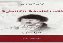 Photo of كتاب نقد الفلسفة الكانطية أرتور شوبنهاور PDF