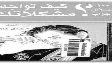 Photo of كتاب 100 سؤال وجواب .. كيف تواجه مشكلاتك مجدي كامل PDF