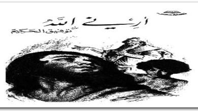 Photo of كتاب أرني الله توفيق الحكيم PDF