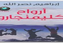 Photo of رواية أرواح كليمنجارو إبراهيم نصر الله PDF