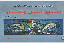 Photo of كتاب أشباح الليل والنهار إدواردو غاليانوPDF