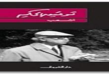 Photo of رواية أشعب ملك الطفيليين توفيق الحكيم PDF