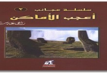 Photo of كتاب أعجب الأماكن سلسلة عجائب راجي عنايت PDF