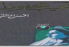 Photo of رواية أفراح القبة نجيب محفوظ PDF