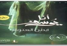 Photo of رواية أنا يوسف أيمن العتوم PDF
