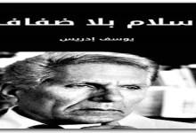 Photo of كتاب إسلام بلا ضفاف يوسف إدريس PDF