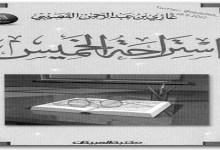 Photo of كتاب استراحة الخميس غازي بن عبد الرحمن القصيبي PDF