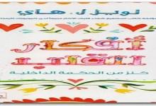 Photo of كتاب أفكار القلب كنز من الحكمة الداخلية لويز هاي PDF