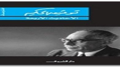 Photo of كتاب الأحاديث الأربعة توفيق الحكيم PDF
