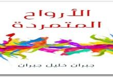 Photo of كتاب الأرواح المتمردة جبران خليل جبران PDF